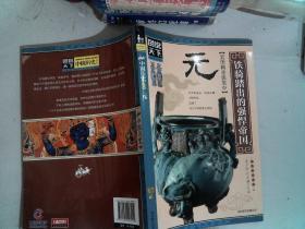 图说天下·中国历史系列·元:铁骑踏出的强悍帝国