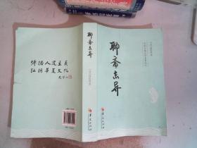中国古典文学名著丛书:聊斋志异