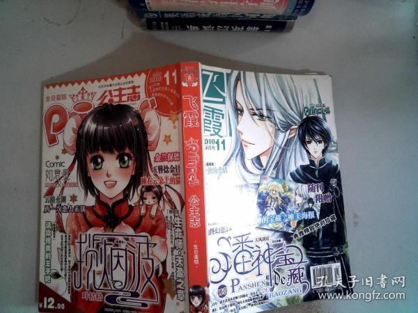 飞霞 公主志 2010.11上半月刊