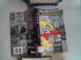 超级阅读:40部饮誉全球的畅销书