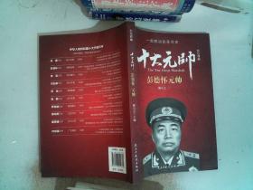 红色将帅·十大元帅 彭德怀元帅
