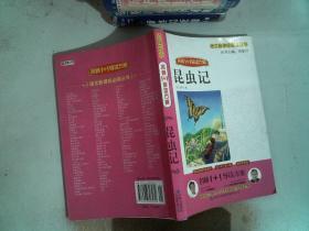 昆虫记 名师1+1导读方案