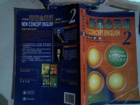朗文·外研社·新概念英语2实践与进步(新版)