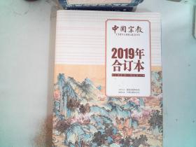 中国宗教 2009合订本 上册