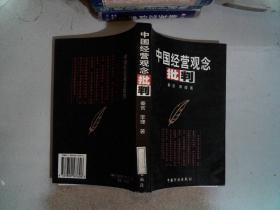 中国经营观念批判