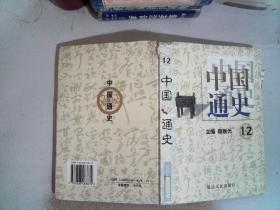 中国通史 12