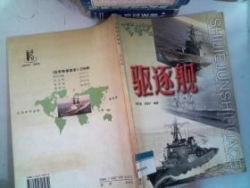 世界军事画册-驱逐般