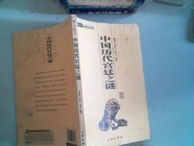 6元本中华国学百部:中国历代宫廷之谜