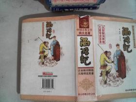 西游记【精装】 注音解词释疑 无障碍读原著