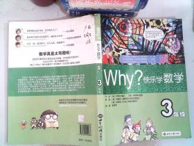 WHY·快樂學數學:3年級