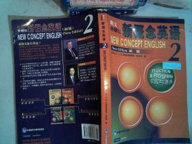 新概念英语2:实践与进步 新版 扉页有笔记,正文无笔记