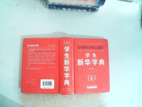 学生新华字典(双色版)封面有磨损