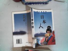 日本人——外国人丛书