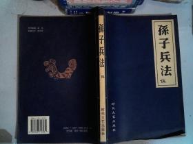 孙子兵法(伍)