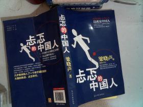 忐忑的中国人 书边有水迹