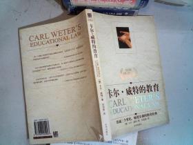 卡尔·威特的教育
