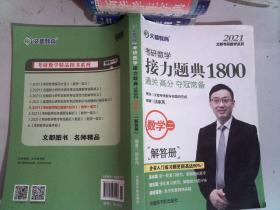 2021考研数学接力题典1800数学二.解答册  里面有笔记