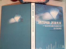 融合创新 智领未来——广州市智慧教育创新应用案例集