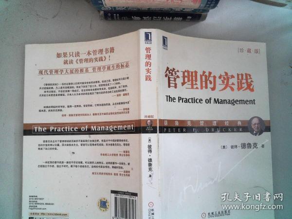 管理的实践(珍藏版)