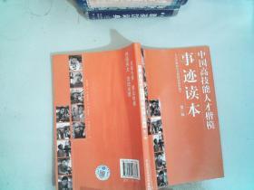 中国高技能人才楷模事迹读本(第二辑)