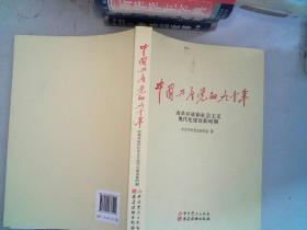 中国共产党的九十年 改革开放和社会主义现代化建设新时期