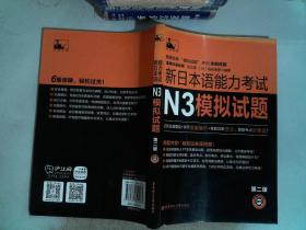新日本语能力考试N3模拟试题