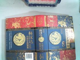 林漢達中國歷史故事集 書邊有筆畫