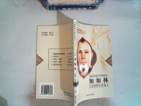世界巨人传记丛书.英雄探险家卷加加林