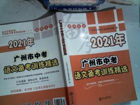 2021年 广州市中考 语文备考训练精选  里面有笔记