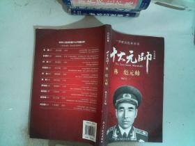 红色将帅·十大元帅 林彪元帅