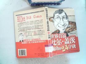 世界首富比尔·盖茨成功的24字诀