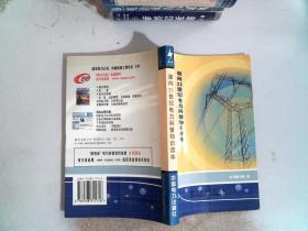 面向21世纪电力科普知识读本
