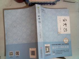 水浒传(互联网+创新版部编版上册)/