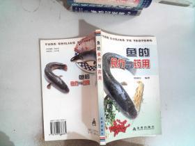 鱼的食疗与药用