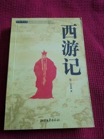 西游记 浙江文艺出版社