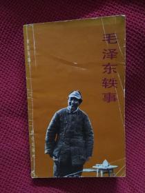毛泽东轶事