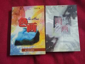 国画 色画 二册合售