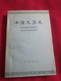 中国文学史  三 人民文学出版社