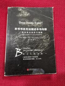 本书书名无法描述本书内容:一场逗你玩的哲学探险