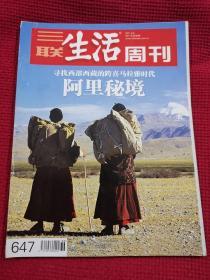 三联生活周刊  2011年9月 第36期 总647期  阿里秘境