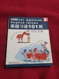 美国习语101则