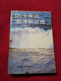 八十年代台湾散文选