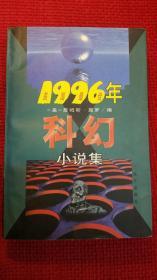 1996年美国最佳科幻小说集