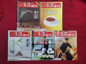三联生活周刊 624期,730期,786期, 835期,883期  茶之道 专刊五册合售