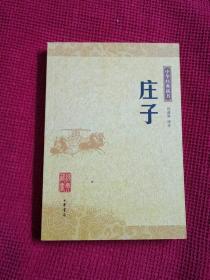 庄子  中华经典藏书