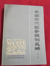 中国 古代战争战例 选编  第二册