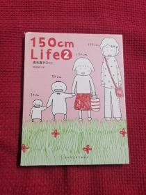 150cm Life 2  高木直子