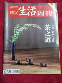 三联生活周刊  2015年5月 第19期 总835期