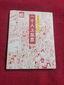 一个人上东京 人气绘本天后 高木直子作品典藏