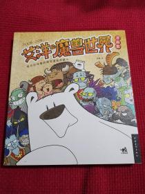 笑并回味着的爆笑漫画典藏本:艾洋的魔兽世界漫画集